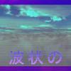 Bones  Gravel (Feat. FiftyGrand) mp3