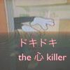 ドキドキ THE 心 KILLER! ON HOT 11237