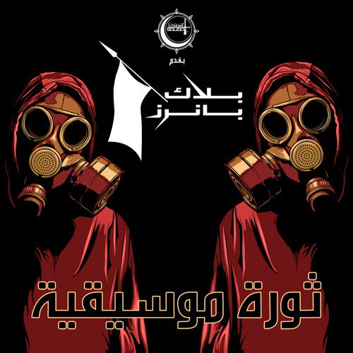 Fawda feat. Malikah فوضى.  مع