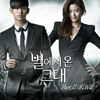 You Who Came From The Star OST - KWILL (Like A Star) inst.