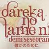 JKT48 - Dareka no Tame ni ~What can I do for someone? (Demi Seseorang)