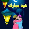 Download دعاء التكبيرفي العيد