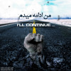 YAS - Man Edameh Midam (I'll Continue)