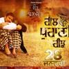 Chitta | Veet Baljeet | Reel Purani Reej |2014