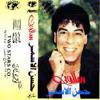 Download سألوني - حسن الأسمر - من ألبوم سألوني Mp3