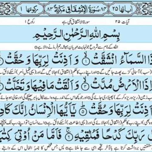 Surat Al-ANSHQAQ - The Noble Qur'an - القرآن الكريم with urdu translation
