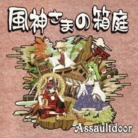 Assault Door - デザイアドライブ (Desire Drive)