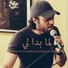Download عبدالرحمن محمد - لما بدا لى Mp3