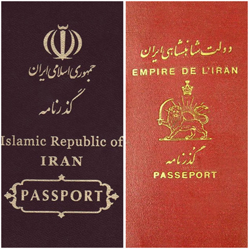 انقلاب ۵۷ و وجهه گمشده گذرنامه ایرانی
