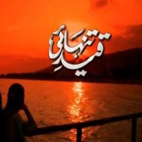 Qaid E Tanhai OST