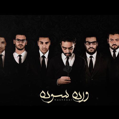 Warda Soda - Kashkool Band | وردة سودة - كشكول باند
