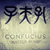 The Song For Confucius~Dear.Fei Mu~