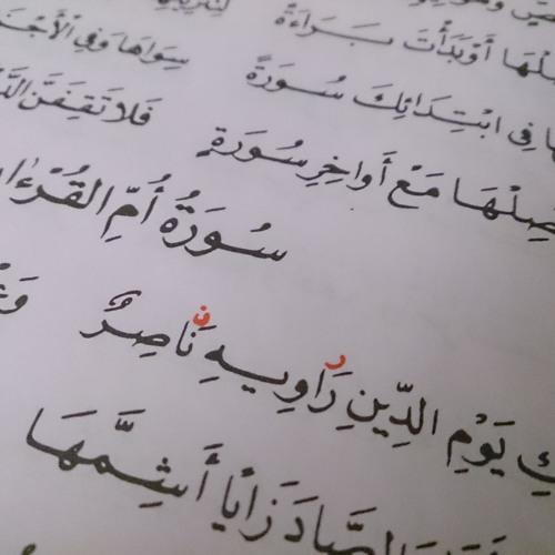 سورةُ أمّ القرآن من متن الشاطبية