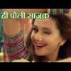 HI POLI TUPATLI - DJ KUNAL & DJ SRK - VERSION 2 - Demo