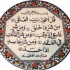 Al-Falaq سورة الفلق-سعد الغامدي