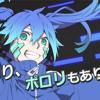 Mekaku City Actors CM - No.06 Ene #มันเร็วม๊ากกกกก