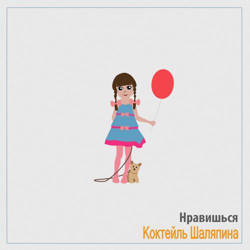 Коктейль Шаляпина - Нравишься (single)