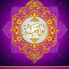 Sura Waqiah | Mishary Rasheed Alafasy