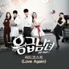 Emergency Man And Woman OST Part.1 (3rd Coast) - Love Again