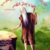 (مديح الانبا بولا (طوباك يا انبا بولا - WAV Download, Play, Listen Songs - 4shared