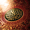 أجمل التلاوات | سورة مريم | وديع اليمني