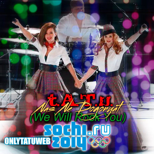 T.A.T.u. - Нас не догонят (We Will Rock You Mix) (Winter Olympics 2014)