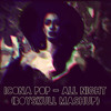 Icona Pop - All Night (boyskull mashup remix) FREE DDL