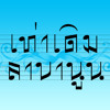 เท่าเดิม ลาบานูน (Instrumental) : H3XTER