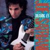 Joe Satriani - The Crush Of Love (FL Studio Cover/Remake)