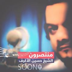 أنشودة ( منتصرون - 14 فبراير ) - المنشد الشيخ حسين الأكرف 2014