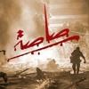 Download رصاصه - محمد صبحي - احمد الطايفي Mp3