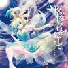 [Yuuhei Satellite] - 夜桜に君を隠して