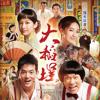 向前走 Forward (穿越復古版 Retro Edition) - Popu Lady (宇珊 Yu Shan)