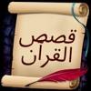 Download قصص القرآن من روائع خطب الشيخ سعود الشريم Mp3