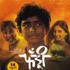 Tuzya Priticha Vinchu Chawla (Ajay Atul) - Fandry