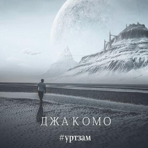 11. Тонем (feat. LinaSky)