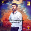 Amma Amma (Original Motion Picture Soundtrack)