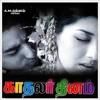 Roja Intro - Premikula Roju (KAdhalir Dhinam) - AR Rahman