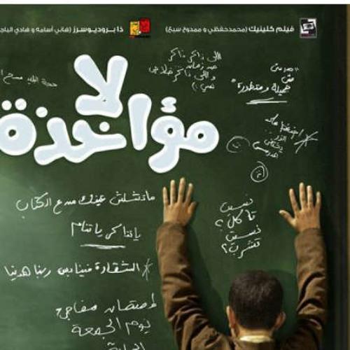 (حرف وحيد - هاني عادل (أغنية فيلم لا مؤاخذة