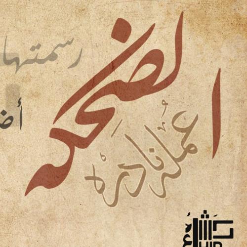 El-De7ka 3omla Nadra - الضحكة عملة نادرة