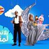 بيبسي شيبسي رمضان 2013 -- الفيلم Pepsi & Chipsy Ramadan Soundtrack 2013 -- The Film