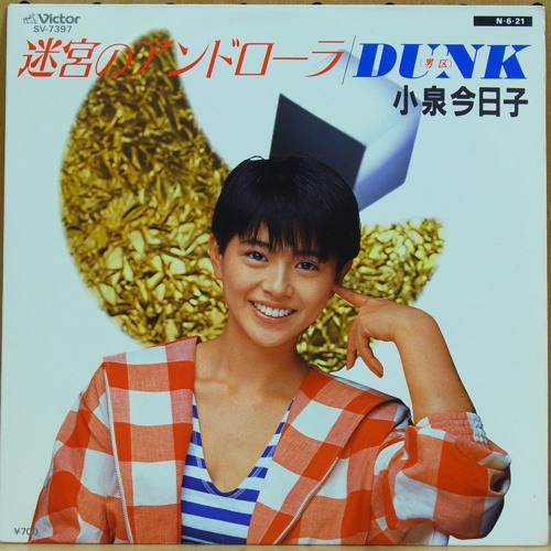 Kyoko Koizumi - Androla in Labyrinth (Hoshina Anniversary Remix)