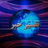 تفسیر خبر دوشنبه ۲۸ بهمن - نسخه کم حجم