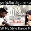 TUJHYA PIRITICHA VINCHU MALA  VSK MY STYLE DANCE MIX (DJ VISHAL KALYAN)