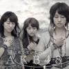 Kaze Wa Fuiteiru (Angin Yang Bertiup) - AKB48 Cover Bahasa Indonesia