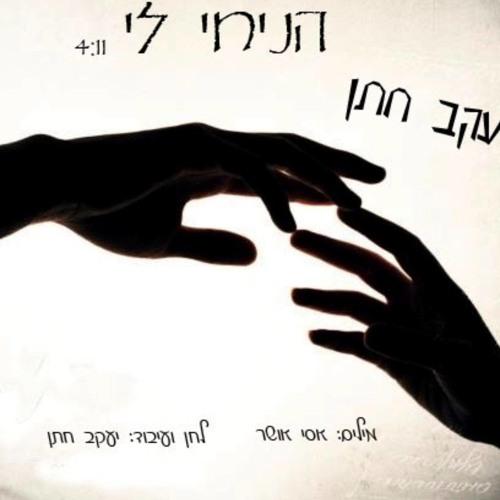 יעקב חתן - הניחי לי