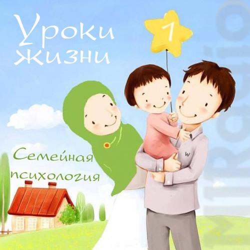 MIRadio.ru - Уроки Жизни - Семейные Кризисы