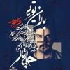 Chaartaar - Shabihe Yek Mordaab | چارتار - شبیه یک مرداب mp3
