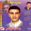 Ramadan El Brens - Lemy El Dafayer  رمضان البرنس - لمى الضفاير