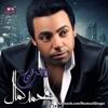 Mohamed Kamal - Mabyetnesish | محمد كمال - مابيتنسيش